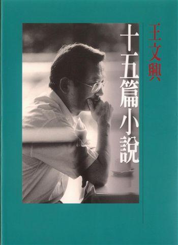 王文興--十五篇小說