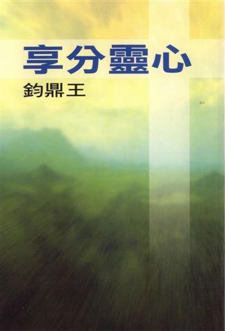 王鼎鈞--心靈分享