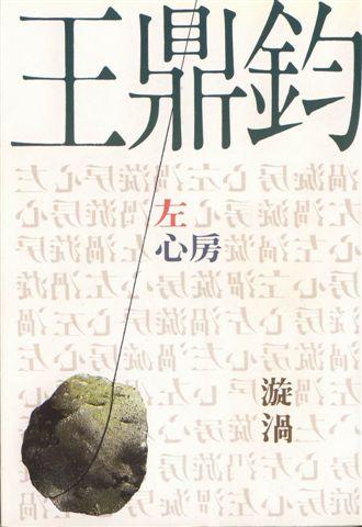 王鼎鈞--左心房漩渦