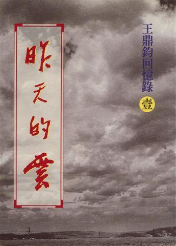 王鼎鈞--昨天的雲