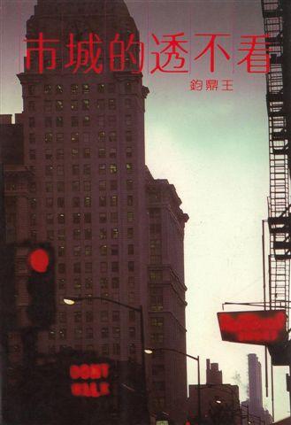 王鼎鈞--看不透的城市