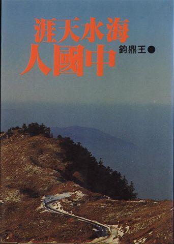 王鼎鈞--海水天涯中國人