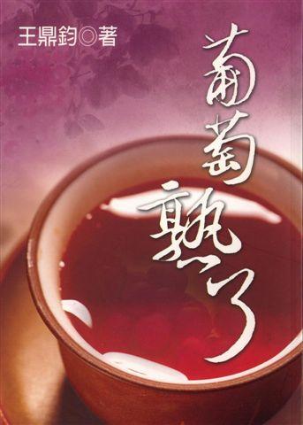 王鼎鈞--葡萄熟了