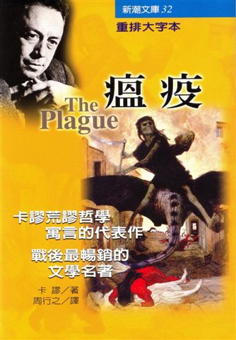 Albert Camus:The Plague 卡繆 - 瘟疫(志文版)