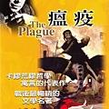 Albert Camus:The Plague 卡繆 - 瘟疫(志文版)