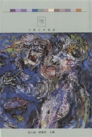 台灣文學叢書15--豚(葉石濤‧鍾肇政主編)