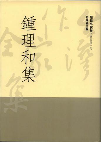 台灣作家全集--鍾理和集