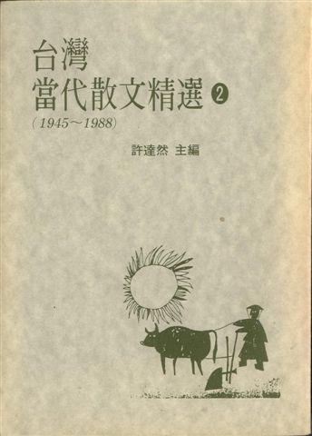 台灣當代散文精選2(1945~1988)