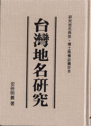 安倍明義--台灣地名研究