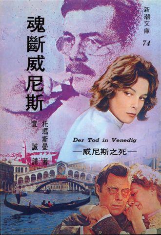 托瑪斯曼--魂斷威尼斯