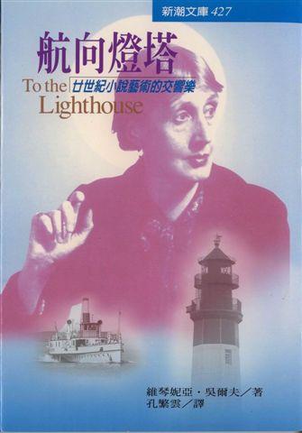 吳爾芙--航向燈塔