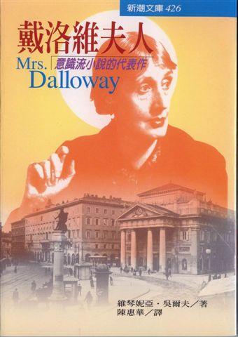 吳爾芙--戴洛維夫人
