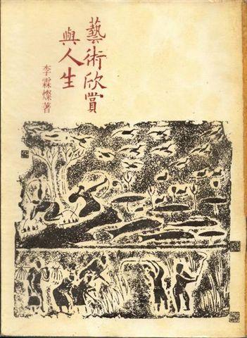 李霖燦--藝術欣賞與人生