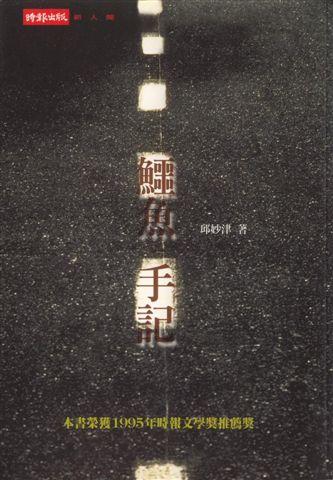 邱妙津--鱷魚手記