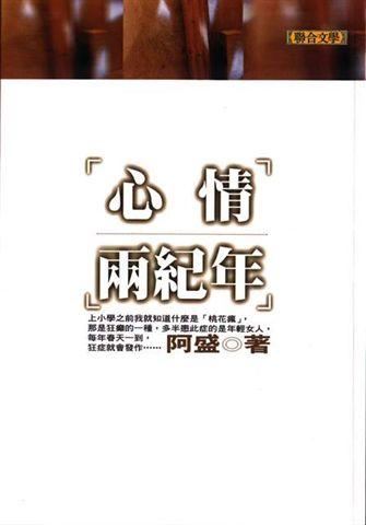 阿盛--心情兩紀年(新版)