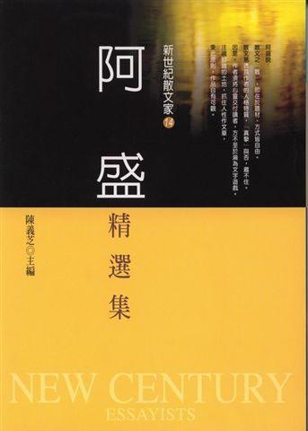 阿盛--阿盛精選集(九歌)