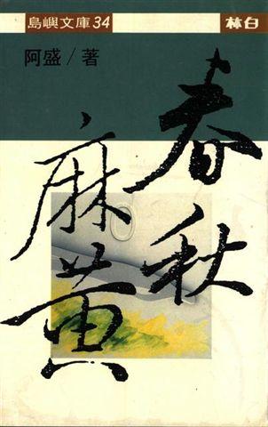 阿盛--春秋麻黃(林白版)