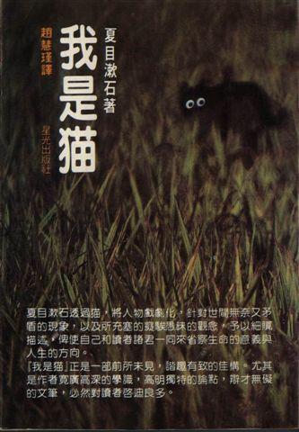 夏目漱石--我是貓