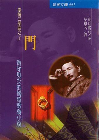夏目漱石--門