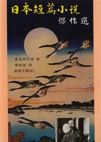 夏目漱石等--日本短篇小說傑作選
