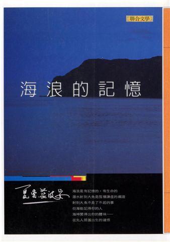 夏曼‧藍波安--海浪的記憶