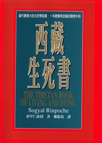 索甲仁波切--西藏生死書