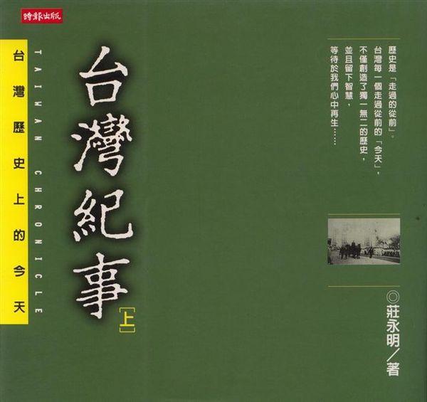 莊永明--台灣紀事(上)