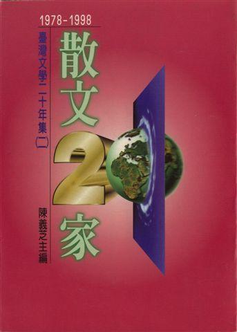 陳義芝主編--散文20家(1978-1998)