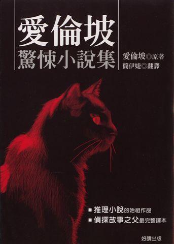 愛倫坡--驚悚小說集