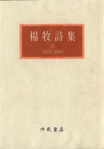 楊牧--楊牧詩集2(1974-1985)