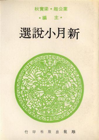 葉公超‧梁實秋主編--新月小說選
