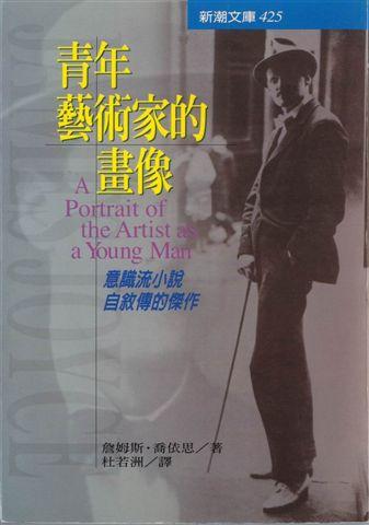 詹姆斯‧喬依思--青年藝術家的畫像