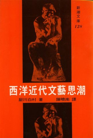 廚川白村--西洋近代文藝思潮