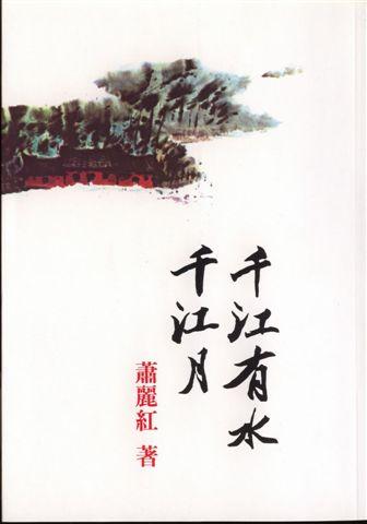 蕭麗紅--千江有水千江月