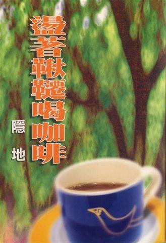 隱地--盪著鞦韆喝咖啡