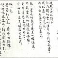 吳瀛濤親筆影子詩