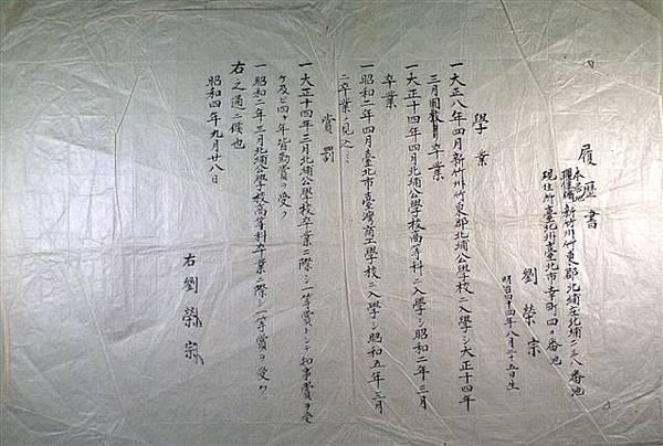 龍瑛宗的履歷表