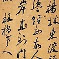 鄭板橋--書法