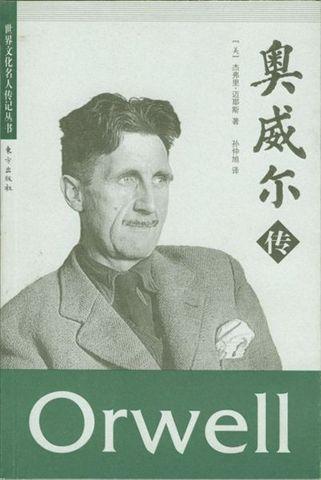 George Orwell 歐威爾