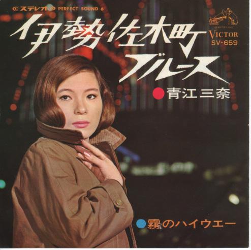 青江三奈 - Isezakityou Blues
