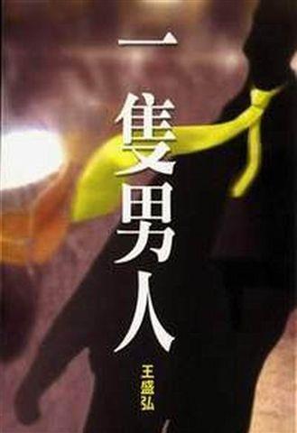 王盛弘--一隻男人