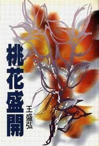 王盛弘--桃花盛開