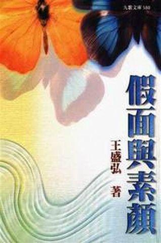 王盛弘--假面與素顏