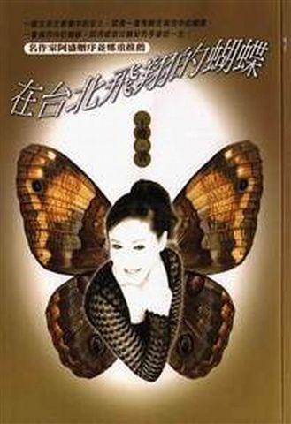王蝶--在台北飛翔的蝴蝶