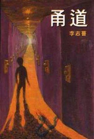 李志薔--甬道