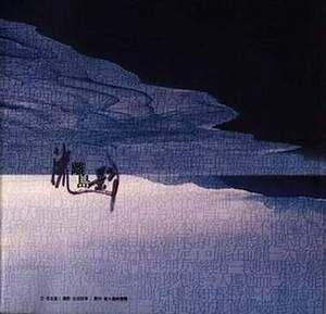 李志薔--流離島影