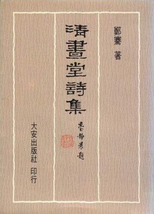 鄭騫--清畫堂詩集