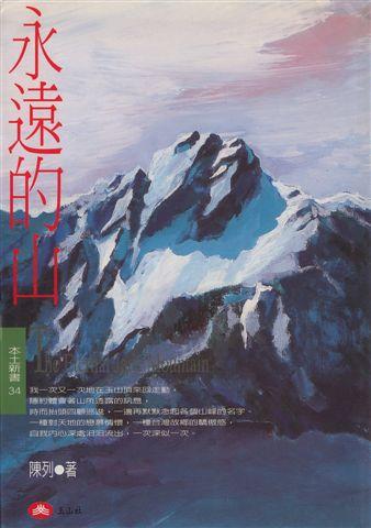 陳列--永遠的山