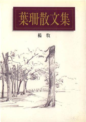 楊牧--葉珊散文集