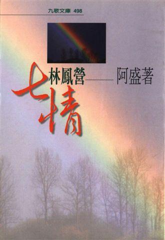 阿盛--七情林鳳營(九歌)